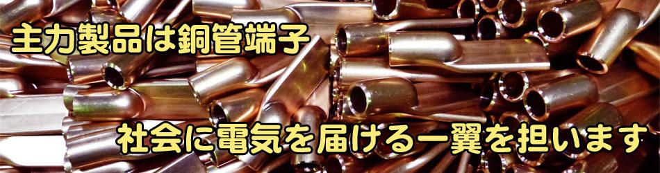 主力製品は銅管端子